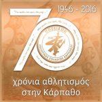 """Το επετειακό λογότυπο Α.Σ. Καρπάθου """"ΠΟΣΕΙΔΩΝ"""" για τον εορτασμό των 70 χρόνων από την ίδρυση του συλλόγου το 1946."""