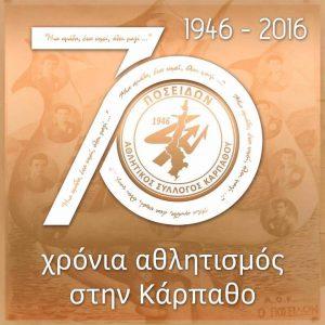 """Λογότυπο Α.Σ. Καρπάθου """"ΠΟΣΕΙΔΩΝ"""" για τον εορτασμό των 70 χρόνων από την ίδρυση του συλλόγου το 1946"""