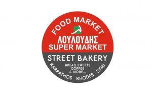 Louloudis Super Market / Street Bakery